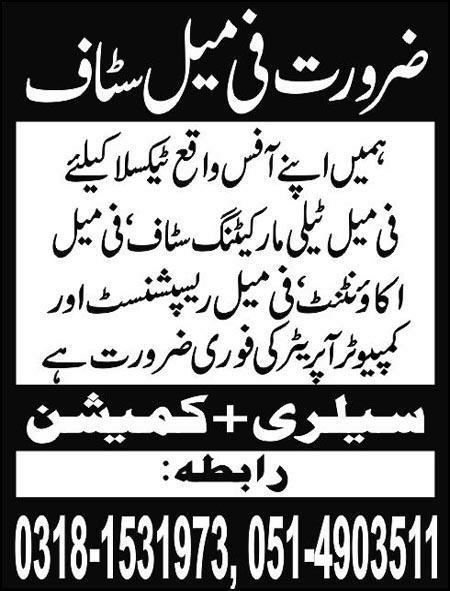 private jobs for Pakistani