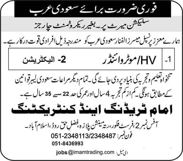 Alfanar jobs in Saudi Arabia