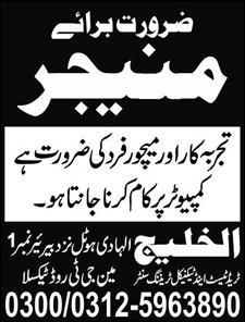 Managers jobs in Pakistan