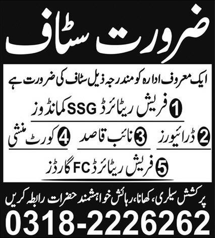 Driver jobs in Pakistan
