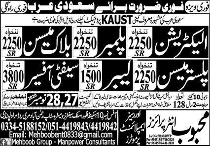Excellent Overseas jobs for Pakistani