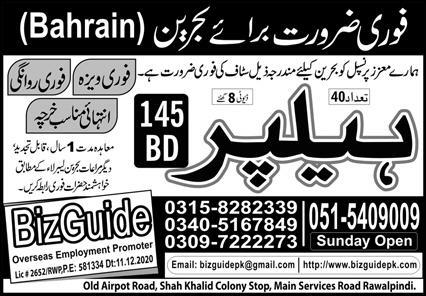 Labour Required in Bahrain