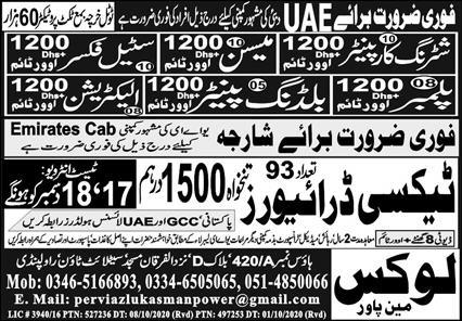 340 staff Required in UAE
