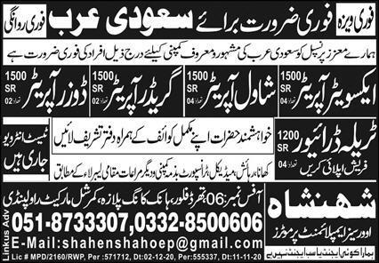 Operators Required in Saudi Arabia
