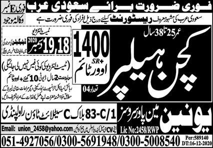 Helpers Required in Saudi Arabia