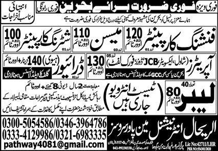 Bahrain free visa company jobs