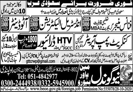 Latest Technicians jobs in Saudi Arabia