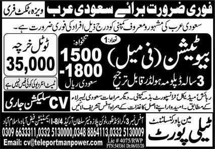 Excellent Free visa jobs in Saudi Arabia
