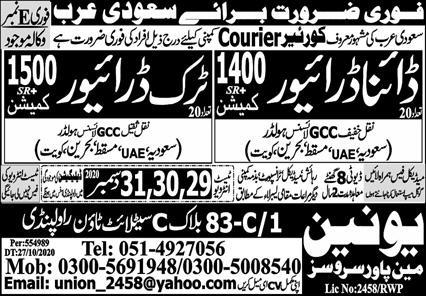 Courier service company jobs in Saudi Arabia