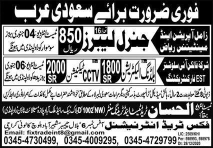 Zamil company jobs in Saudi Arabia