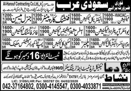 390 staff Required in Saudi Arabia