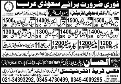 Ministry of defence jobs in Saudi Arabia