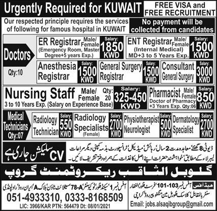 Kuwait Free Work visa jobs
