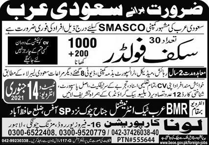 Scaff folder jobs in saudi Arabia