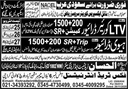 NAQEEL Courtier Company Free visa jobs