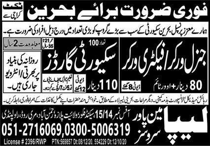 Urgently workers required for Bahrain