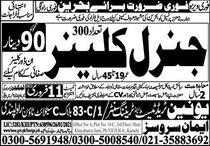 Urgently required 300 Free work visa