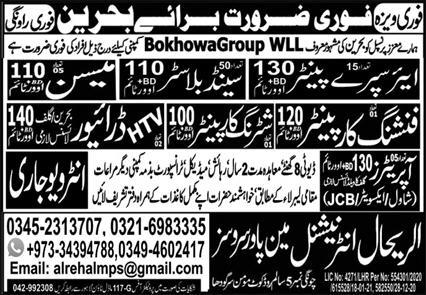 Latest Bokhowa Group Free visa jobs
