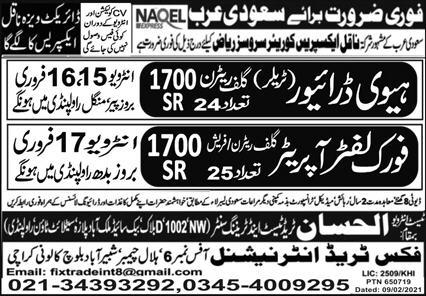 Lates visa jobs in Naqeel courier company