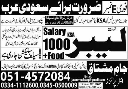 Latest Free visa Free tickets Labours jobs