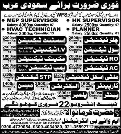 Latest work visa jobs in WFS company