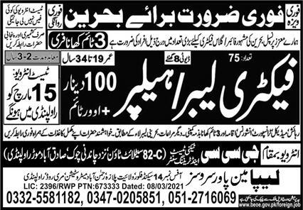 Excellent Bahrain company Free visa jobs