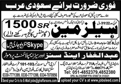 Sales staff required in Saudi arabia