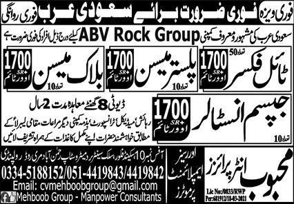 ABV Company Jobs in Saudi Arabia