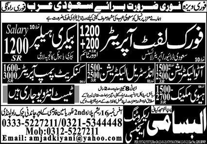 Staff Jobs in Saudi Arabia