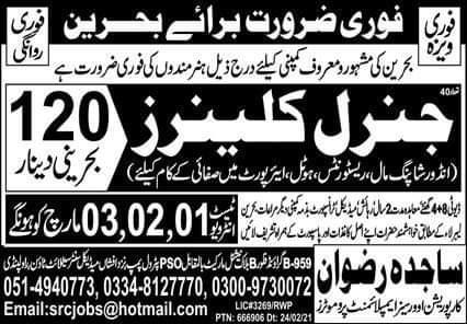 Latest Free work Visa Jobs Bahrain Airport