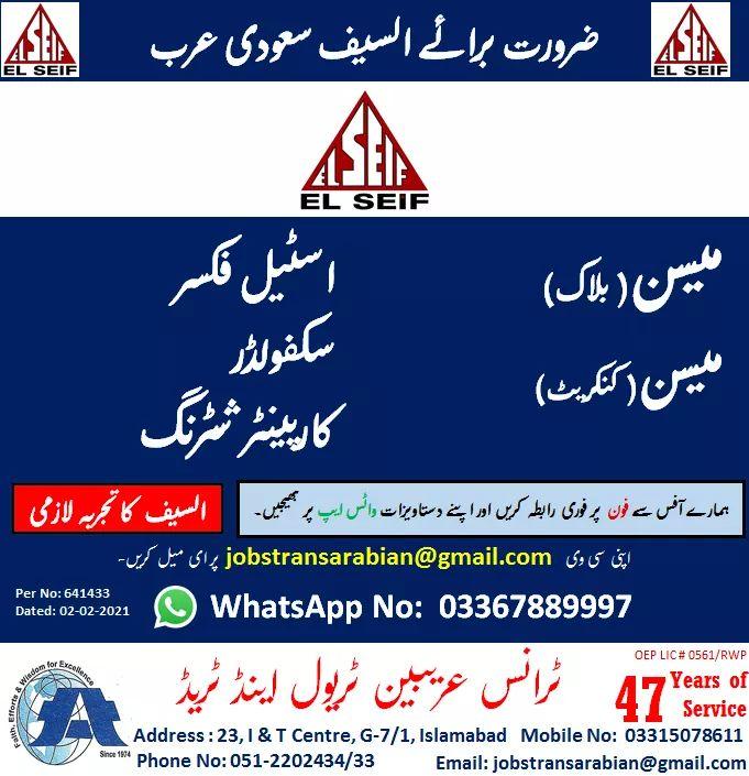 Latest work visa vacancy in Al saif Company