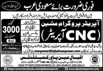 CNC Operators Vacancies in Saudi Arabia