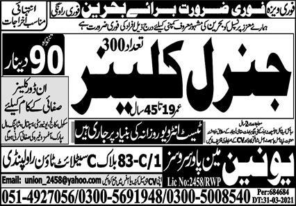 300 General workers required in Bahrain