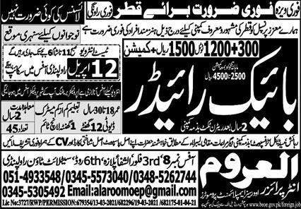 Bike Rider Visa Jobs in Qatar