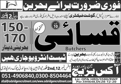 Latest factory workers required in Bahrain