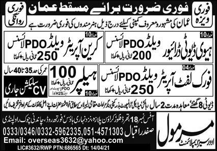 Urgently required Staff for Oman