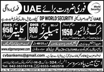 World Security company jobs in UAE