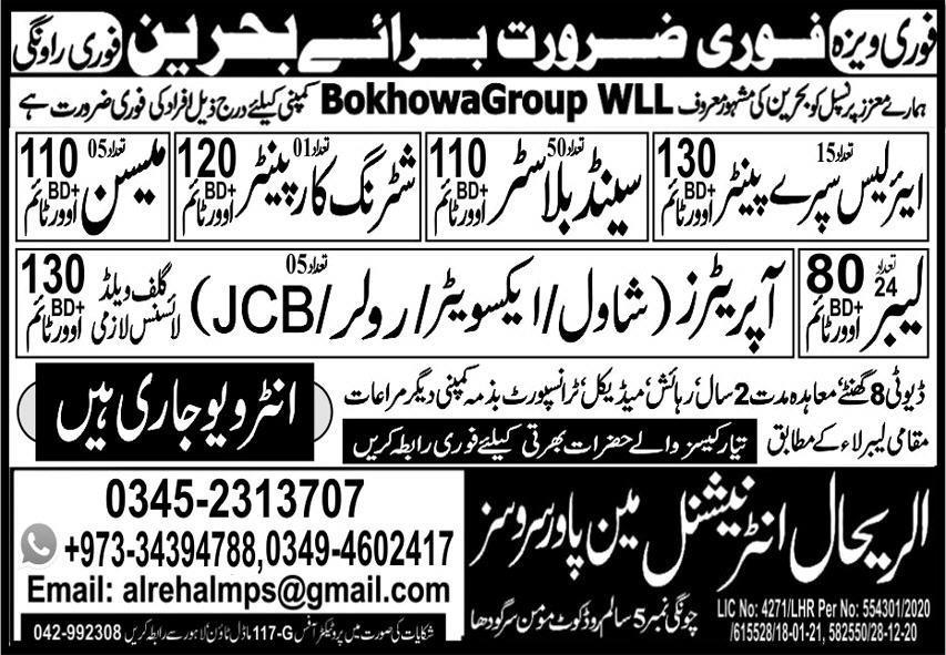 Bahrain Company visa jobs