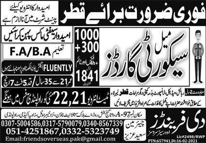 Security company Visa jobs in Qatar
