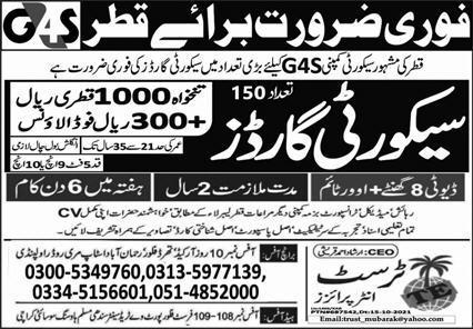 G4S company Visa jobs in Qatar