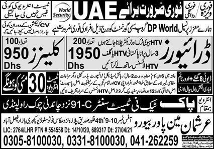 Latest jobs in UAE Company