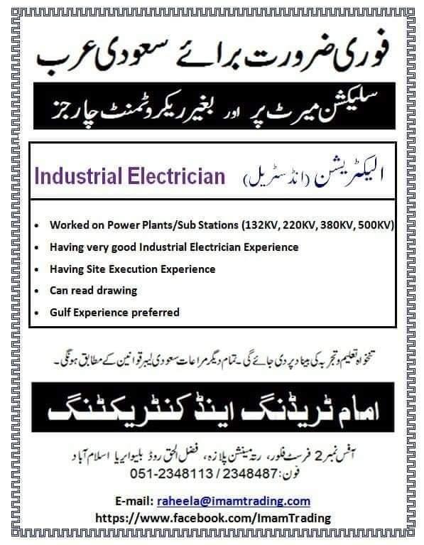 Technician jobs in Alfanar company Saudi Arabia