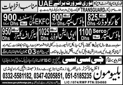 Thousands staff required in UAE