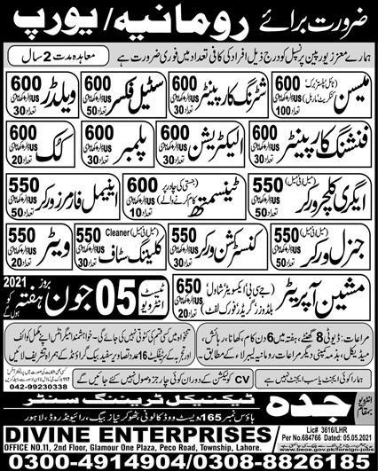 European company Jobs for Pakistani