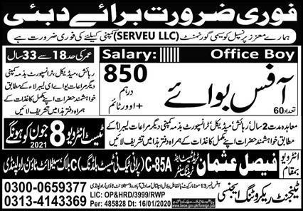 Office Boy Jobs in Dubai 2021