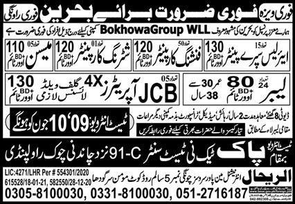 Jobs in Bahrain Bokhowa Group 2021