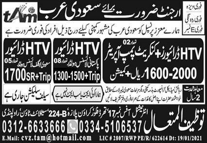 Urgently Need staff for TAM Company Saudi Arabia