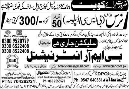 Kuwait jobs for Pakistani 2021