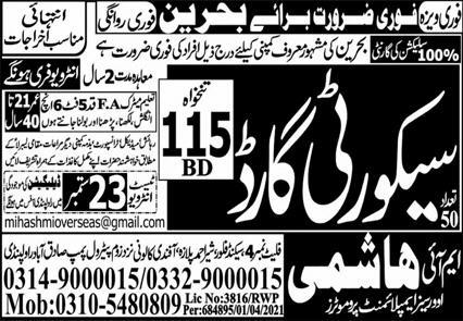 Government jobs in Bahrain Police