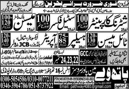 Construction jobs in Bahrain For Pakistani